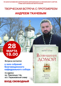 афиша_Ткачев
